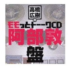 ウェブラジオ「モモっとトーーク」〜高橋広樹のモモっとトーークCD 阿部敦盤