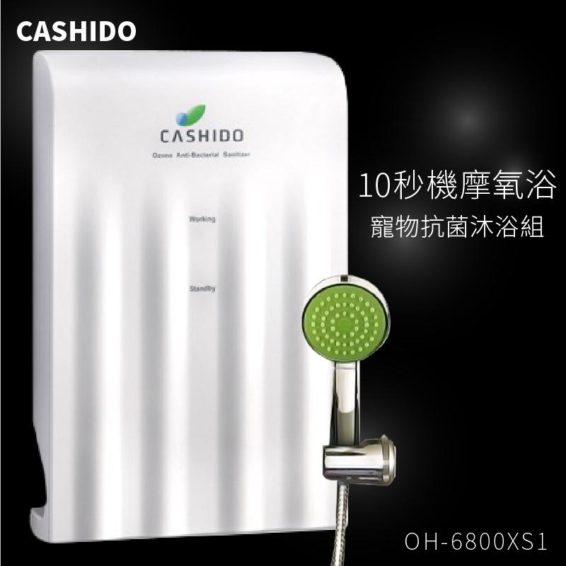 寵物美容 CASHIDO 10秒機 摩氧浴 寵物抗菌沐浴組 OH-6800XS1洗澡機 抑菌 寵物沐浴機 推薦 居家 清潔