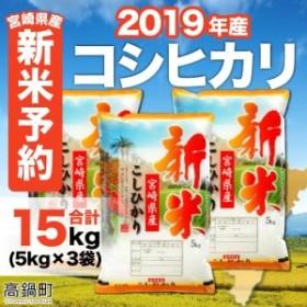 ag <新米予約!2019年産宮崎県産コシヒカリ5kg×3袋>2019年8月上旬から9月末迄に順次出荷