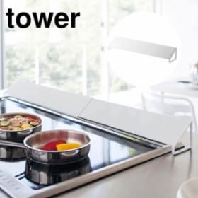 山崎実業 排気口カバー タワー ワイド ホワイト WH 3532 Yamazaki tower