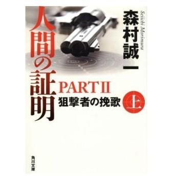人間の証明 PARTII(上) 狙撃者の晩夏 角川文庫/森村誠一(著者)