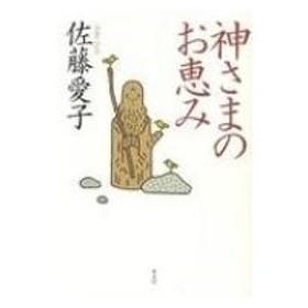 神さまのお恵み / 佐藤愛子(作家)  〔本〕