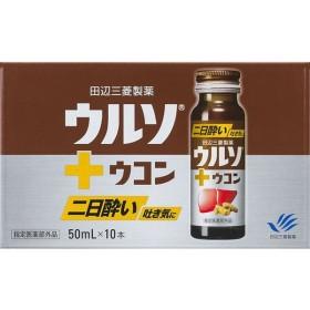 田辺三菱製薬 ウルソ ウコン 50ml×10 (医薬部外品)