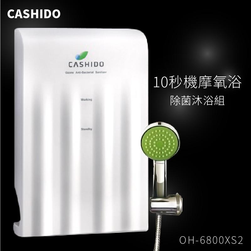 皮膚救星 CASHIDO 10秒機 摩氧浴 除菌沐浴組 OH-6800XS2 抑菌洗澡機 抗菌 沐浴機 推薦 居家 清潔