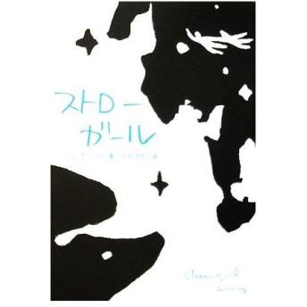 ストローガール/ジャッキーケイ(著者),代田亜香子(訳者)