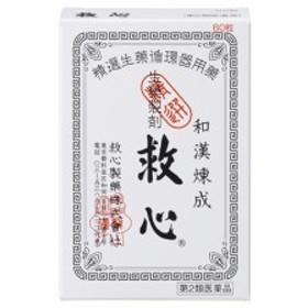 【第2類医薬品】救心製薬 救心 60粒【2個セット】