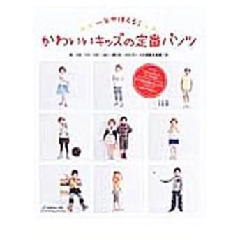 一年中使える!かわいいキッズの定番パンツ/日本ヴォーグ社