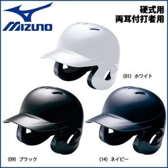 野球 MIZUNO【ミズノ】 一般硬式用 両耳付打者用ヘルメット -高校野球対応-