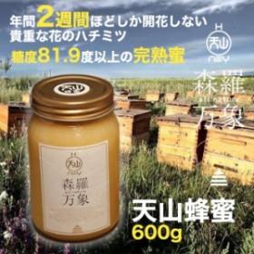 森羅万象 天山蜂蜜 600g 年間でわずか二週間ほどしか開花しない貴重な花のハチミツ  ※送料別途:北海道1100円・沖縄1500円
