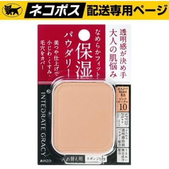 【ネコポス専用】資生堂 インテグレート グレイシィ モイストパクトEX ピンクオークル10 赤みよりで明るめの肌色 (レフィル) 11g