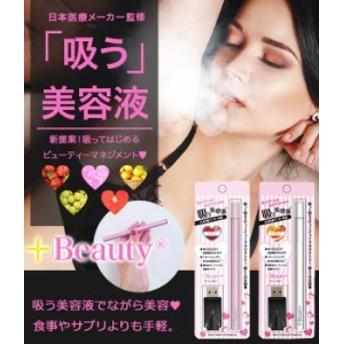 プルームテック 互換 電子タバコ 電子たばこ 吸う美容液 水蒸気 吸うビタミン プラスビューティー スターターキット 国産 タールゼロ