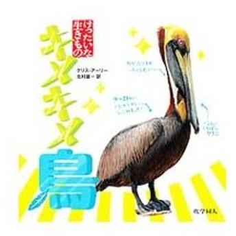 キメキメ鳥/EarleyChris