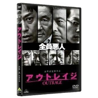 アウトレイジ (DVD) 中古