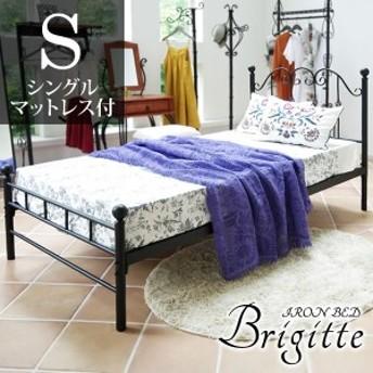 アイアンベッド Brigitte(ブリジット)シングル マットレス付き 全2色