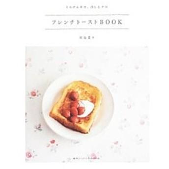 フレンチトーストBOOK/星谷奈々