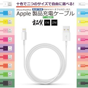 【5本まで130円】★Qoo10最安★【純正品質】高品質Apple USBケーブル iPhone IPad IPod lightningケーブル 1m/2m