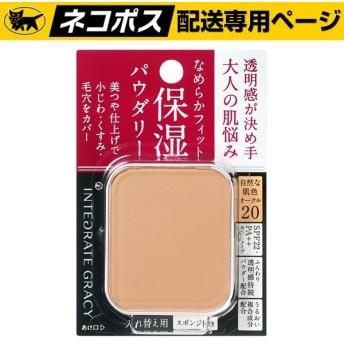 【ネコポス専用】資生堂 インテグレート グレイシィ モイストパクトEX オークル20 自然な肌色 (レフィル) 11g