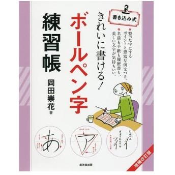 きれいに書ける!ボールペン字練習帳 書き込み式 / 岡田崇花