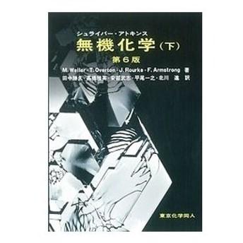 シュライバー・アトキンス無機化学 下/WellerM.T.