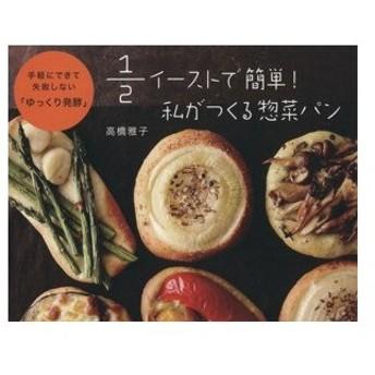 1/2イーストで簡単! 私がつくる惣菜パン 手軽にできて失敗しない「ゆっくり発酵」/高橋雅子(著者)