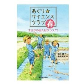 あぐり☆サイエンスクラブ:春/堀米薫