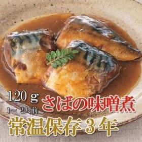 レトルト おかず 和食 惣菜 さばの味噌煮 120g(常温で3年保存可能)ロングライフシリーズ