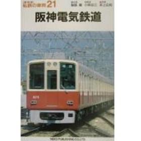 私鉄の車両 21/小林庄三/井上広和