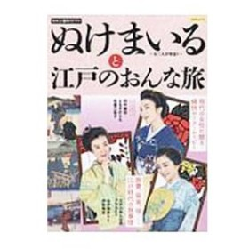 ぬけまいる〜女三人伊勢参り〜と江戸のおんな旅/洋泉社