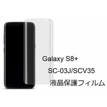 Galaxy S8+ Plus SC-03J SCV35 ギャラクシー S8 プラス sc03j 液晶保護フィルム 光沢 クリア シート シンプル PET