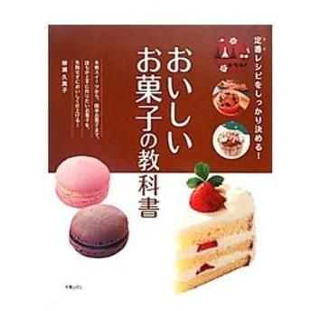 おいしいお菓子の教科書/柳瀬久美子