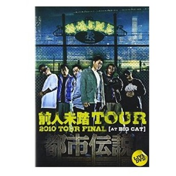 都市伝説 DVD ~前人未踏TOUR 2010 TOUR FINAL at BIG CAT~ 中古