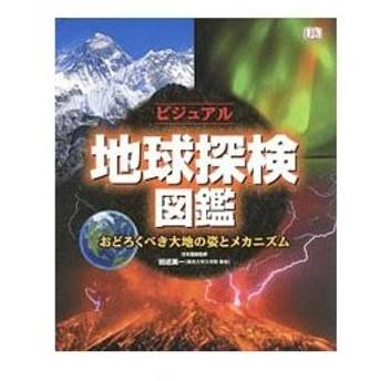 ビジュアル地球探検図鑑/WoodwardJohn