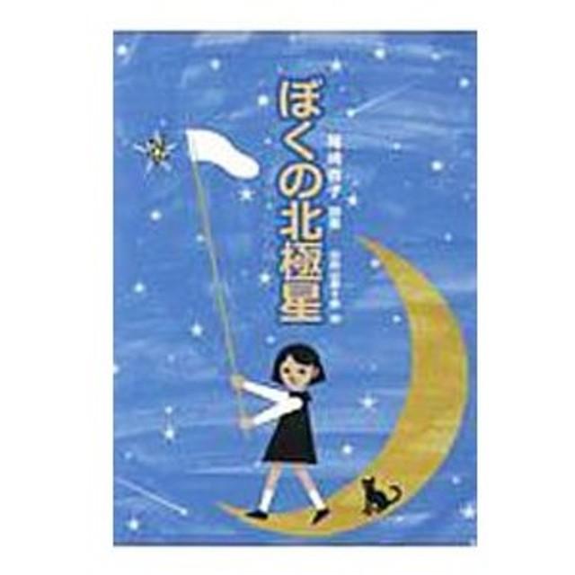 ぼくの北極星/尾崎杏子