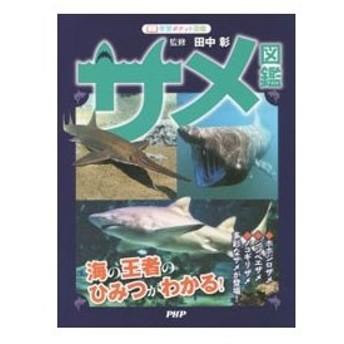 サメ図鑑/田中彰(1952〜)