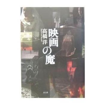 映画の魔/高橋洋