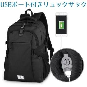 USBポート付きバックパック リュックサック デイパック 大容量 たっぷり収納 メンズ 多機能 通勤 通学 学生 男性用 紳士用 ジッパー チャック