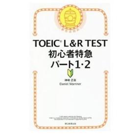 TOEIC L&R TEST 初心者特急 パート1・2/神崎正哉/ダニエル・ワーリナ