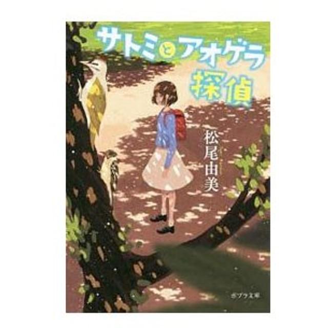サトミとアオゲラ探偵/松尾由美