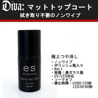 【メール便対応】【Diva-ディーヴァ-】 ジェルネイル ソークオフ マットトップコードジェル 8ml UV/ LED 対応