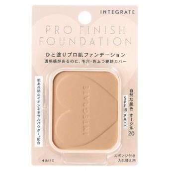 資生堂 インテグレート プロフィニッシュファンデーション オークル20 (レフィル) 10g