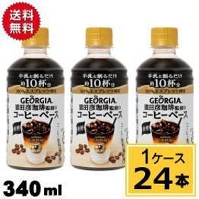 ジョージアヨーロピアン猿田彦珈琲監修のコーヒーベース 無糖 PET 340ml 送料無料 合計 24 本(24本×1ケース)牛乳で割る コーヒー