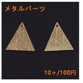 メタルパーツ プレート スクラブ 三角 1穴 21×24mm ゴールド【10ヶ】