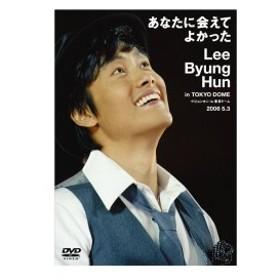 あなたに会えてよかった LBH in TOKYO DOME 2006.5.3 (DVD) 中古
