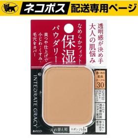 【ネコポス専用】資生堂 インテグレート グレイシィ モイストパクトEX オークル30 濃いめの肌色 (レフィル) 11g