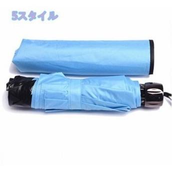 傘 レディース ファッション 晴雨兼用 対比色 超軽量 三折りたたみ傘 遮光 防風 レディース 日傘 雨傘 黒膠 日焼け防止 傘