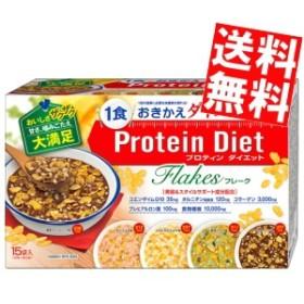 【送料無料】DHC プロティンダイエットフレーク 15袋入(5味×各3袋) 〔Protein Diet プロテインダイエット ダイエット食品[のしOK]