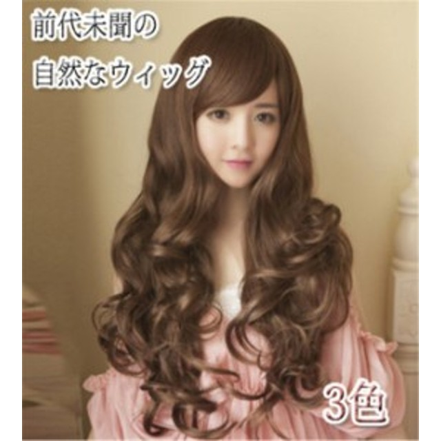 レディースウィッグ ファッション 楽チン 上質 フルウィッグ パーマ かつら wig  おしゃれ つけ毛 盛り 女性 レディースウィッグ