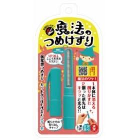 魔法のつめけずり B/ブルー MM-091 名入れOK(別料金)