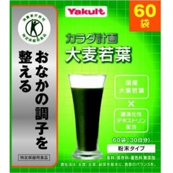 ヤクルトヘルスフーズ 大麦若葉(60袋)