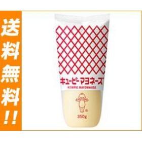 【送料無料】 キューピー  マヨネーズ  350g×20袋入